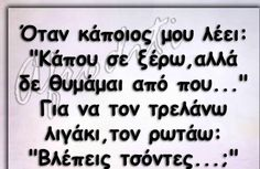 Σύνδεσμος ενσωματωμένης εικόνας Sarcastic Quotes, Funny Quotes, Funny Memes, Jokes, Funny Shit, Funny Greek, How To Be Likeable, Greek Quotes, Have A Laugh