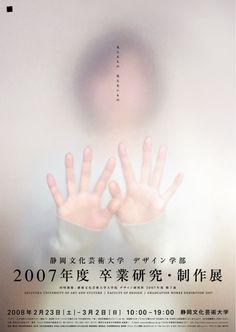 Japanese Poster: Graduation Exhibition. Shunsuke Sugiyama. 2008