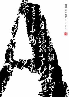 China Element International Award: A, typography print ad. Typography Layout, Typography Prints, Typography Letters, Typography Poster, Graphic Design Typography, Hand Lettering, Chinese Typography, Calligraphy Art, Calligraphy Handwriting
