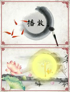 Chinese style E-card Design