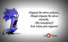 Funny Greek, Greek Quotes, Out Loud, True Words, Minions, Funny Quotes, Jokes, Fictional Characters, Humor