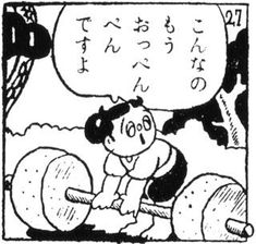 杉浦茂 Old Comics, Vintage Comics, Otaku, Kawaii, Cartoon, Manga, Photo And Video, Humor, Black And White
