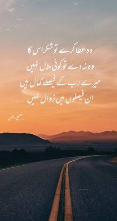 Hadith Quotes, Allah Quotes, Urdu Quotes, Poetry Quotes, Beautiful Quotes About Allah, Beautiful Islamic Quotes, Islamic Inspirational Quotes, Quotes Deep Feelings, Poetry Feelings