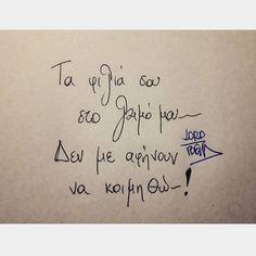Για τις γυναίκες που έχουν μια αδυναμία σε αυτά τα φιλιά... Για τους άντρες που τις υπηρετούν! #lordpoems #greekquotess #greekquotes…