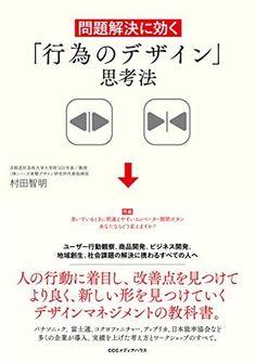 問題解決に効く 「行為のデザイン」思考法, http://www.amazon.co.jp/dp/B0156AULM0/ref=cm_sw_r_pi_awdl_faMtwb1YCEZ1F