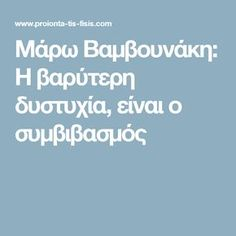 Μάρω Βαμβουνάκη: Η βαρύτερη δυστυχία, είναι ο συμβιβασμός Psychology, Positivity, Thoughts, Books, Life, Inspiration, Psicologia, Biblical Inspiration, Libros