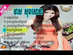 Remix 15 Song Meas Soksophea, ពិសេស មាស សុខសោភា, Collection Kon Khmer Song