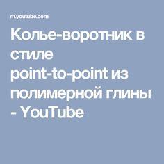 Колье-воротник в стиле point-to-point из полимерной глины - YouTube