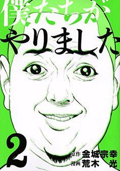 僕たちがやりました(2) (ヤンマガKCスペシャル)   荒木 光 http://www.amazon.co.jp/dp/4063826937/ref=cm_sw_r_pi_dp_KRrhwb1F62JD3