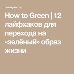 How to Green   12 лайфхаков для перехода на «зелёный» образ жизни