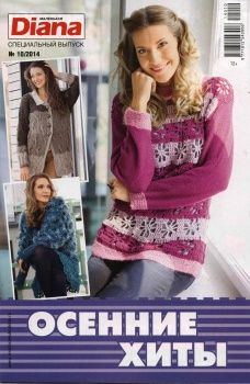 hand-made-knitting-crochet: Маленькая Diana. Спецвыпуск №10 2014 Осенние хиты