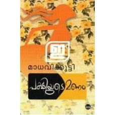 Pakshiyude Manam: by Kamala Das Featured in: 50 Writers, 50 Books - The Best of Indian Fiction. Harper-Collins India.