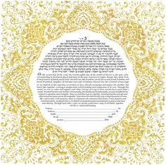 Seems to be popular this year. First 2 weddings picked this ketubah. Decided to add to our Ketubah  collection.  Romanza by Susanne McGinnis