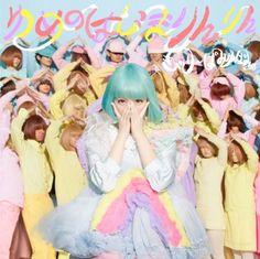 Amazon.co.jp: きゃりーぱみゅぱみゅ : ゆめのはじまりんりん(初回限定盤)(ポスターなし) - 音楽