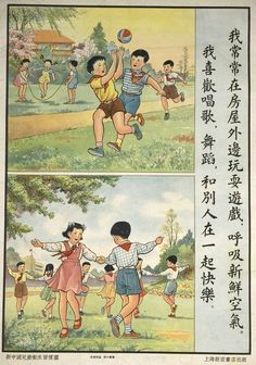 chinese health posterm1
