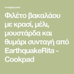 Φιλέτο βακαλάου με κρασί, μέλι, μουστάρδα και θυμάρι συνταγή από EarthquakeRita - Cookpad