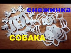 Объемная 3D снежинка из бумаги. 3D Paper Snowflake - YouTube