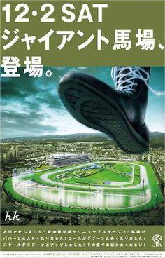 阪神競馬場 広告 - Google 検索