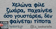 Funny Images, Funny Photos, Funny Greek Quotes, Photo Quotes, True Words, Just For Laughs, I Laughed, Haha, Hilarious