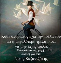 Philosophical Quotes, Greek Quotes, Greeks, Thoughts, Movies, Movie Posters, Cards, Beautiful, 2016 Movies
