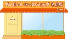 誕生日プレゼント・ギフト・贈り物 選びの情報サイト。マユリオ Select Shop, Presents, Gifts, Favors, Gift