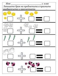 Запишете броя на предметите в празните квадратчета и пресметнете.