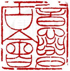 清代 - 鄧石如刻〔意與古會〕                印面長寬為5.14X5.14cm                        Deng Shirú (ca. 1739/1743-1805) was a Chinese calligrapher during the Qing Dynasty (1644–1912).