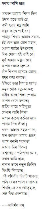 Bengali Poems, Bangla Quotes, Poem Quotes, Good Morning Quotes, Peacocks, Morning Coffee, Poetry, Wallpaper, My Love