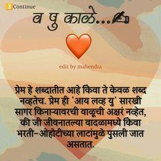 Marathi Quotes, Hindi Quotes, Morning Prayer Quotes, Marathi Calligraphy, Radha Krishna Love Quotes, Happy Quotes, Poems, Prayers, Thoughts