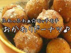 簡単☆HMとうふきなこドーナツおやつにの画像