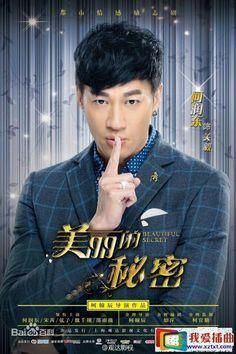 #PeterHo #Beautiful #Secret #chinese #drama