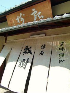 """懐石料理"""" 瓢樹 """": sagaseiko"""
