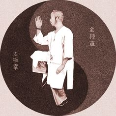 Chen Weiming, Zheng Manqing [Cheng Man-ching] and the Difference Between Strength and Intrinsic Energy