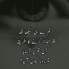 149 Best Urdu Shairi Images In 2019 Urdu Quotes Urdu Poetry Best