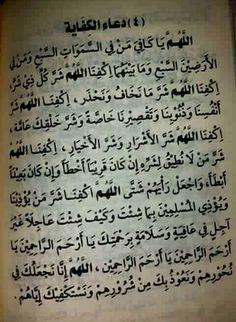 Hany ibrahim's media content and analytics Islamic Phrases, Islamic Dua, Islamic Messages, Islamic Love Quotes, Islamic Inspirational Quotes, Duaa Islam, Islam Hadith, Islam Quran, Coran Islam