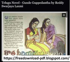 Telugu Novel - Gunde Guppedantha by Reddy Swarjaya Laxmi Free Novels, Novels To Read, Books To Read Online, Free Books, Reading Online, Good Books, Telugu, Comics, Memes