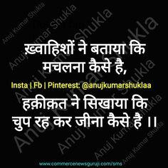 #khwahish #bataya #machala #haqeeqat #sikhaya #chup #jeena #shayari #shayarilove #shayaries #shayarilover #shayariquotes #hindishayari #inspirationalquotes #motivationalquotes #inspiringquotes #inspirational #motivational #anujshukla Inspirational Quotes In Hindi, Hindi Quotes, Motivational Quotes, Insta Me, My Fb, Fails, Text Posts, Motivating Quotes, Make Mistakes