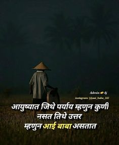 Thoughts In Hindi, Good Thoughts Quotes, Life Thoughts, Marathi Quotes, Hindi Quotes, Jokes Quotes, Me Quotes, Swami Vivekananda Quotes, Marathi Status