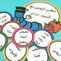 No automatic alt text available. Classroom Charts, Preschool Classroom, Classroom Activities, Preschool Activities, Kindergarten, Arabic Alphabet Letters, Learn Arabic Alphabet, Baby Education, Childhood Education