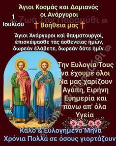 Big Words, Orthodox Icons, Savior, Kai, Quotes, Books, Saints, Waves, Quotations
