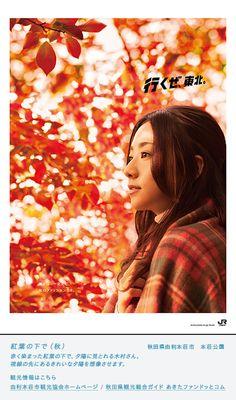 www.jreast.co.jp ikuze poster poster_2013_autumn.html?n=1