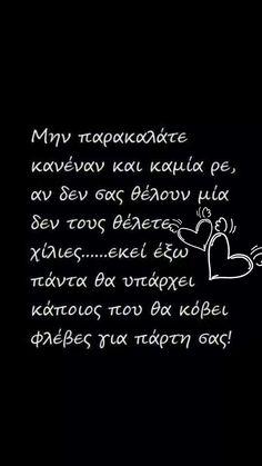 Greek Quotes, Goals, Math, Math Resources, Mathematics