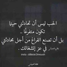 Poet Quotes, Study Quotes, Ali Quotes, Wisdom Quotes, Words Quotes, Qoutes, Islamic Love Quotes, Funny Arabic Quotes, Religious Quotes