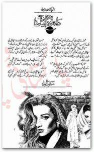 102 Best Forced Marriage Urdu Novels images in 2019 | Urdu