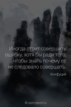 #конфуций #мудрость #дзэн #цитаты #умныемысли #астротарот #astrotarot Wise Quotes, Daily Quotes, Book Quotes, Inspirational Quotes, Russian Quotes, Perfection Quotes, Reading Quotes, My Mood, Motivation