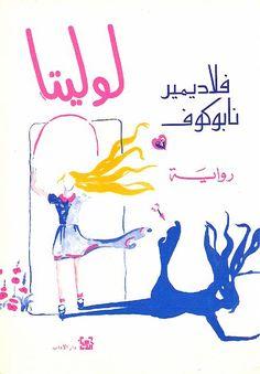 Portada de Lolita. 1988 Beirut