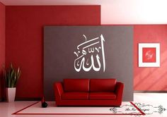At An Nur Designs, we offer you a great selection of Islamic Wall Art, for homes and businesses all at affordable prices, with your purchase of a Decal in any size, you have Free Shipping Worldwide, and one Free Bismillah or Shahada size 24x5 inches in any color from our color chart, this is perfect for door entrance, mirror, etc.. Our selection of Islamic Decals are suitable for all decorating styles and all environments.