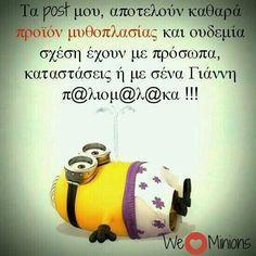 Μινιονς !! Funny Greek Quotes, Epic Quotes, Funny Quotes, My Minion, Minions, Laugh Out Loud, Sarcasm, Lol, Sayings