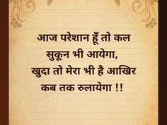 Desi Quotes, Hindi Quotes On Life, True Quotes, Mood Off Quotes, Heartbreaking Quotes, Meaningful Lyrics, Forgotten Quotes, Forever Quotes, Feelings Words