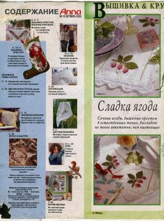 ANNA №10 2000_embroidery, crochet, knitting